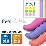 Feel(フィール) 抱き枕/パープル