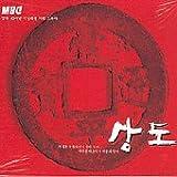 【韓国 MBC ドラマ】【商道(サンド)】【CD+VCD】【OST、CD】【希少盤】