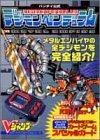 デジモンペンデュラム5 METAL EMPIRE (Vジャンプブックス―デジタルシリーズ)