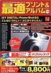 最適プリント&アルバム [CN] for Windows+デジカメレタッチ
