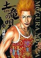 土竜の唄 14 (ヤングサンデーコミックス)