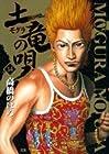 土竜の唄 第14巻 2008年09月03日発売