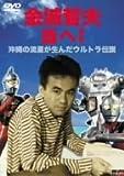 Image de 金城哲夫 西へ! [DVD]