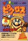 マリオのピクロス 必勝攻略法
