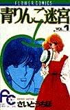 青りんご迷宮 1 (フラワーコミックス)