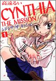 CYNTHIA THE MISSION 1 (1) (ZERO-SUM COMICS)
