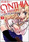 CYNTHIA THE MISSION 第1巻