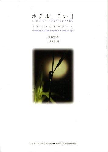 ホタル、こい!―ホタルの光を科学する (ASAHI ECO BOOKS 15)