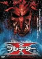プレデターX [DVD]
