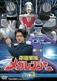 電磁戦隊 メガレンジャー VOL.3 [DVD]