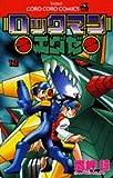 ロックマンエグゼ (12) (てんとう虫コミックス―てんとう虫コロコロコミックス)