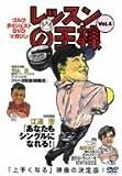 レッスンの王様 Vol.4 [DVD]