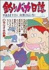 釣りバカ日誌 第40巻