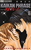 快感・フレーズ 16 (フラワーコミックス)