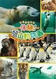 体験!旭山動物園