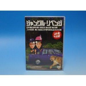 水曜どうでしょう 第6弾 ジャングル・リベンジ/6年間の事件簿!今語る!あの日!あの時!/プチ復活!思い出のロケ地を訪ねる小さな旅 [DVD]