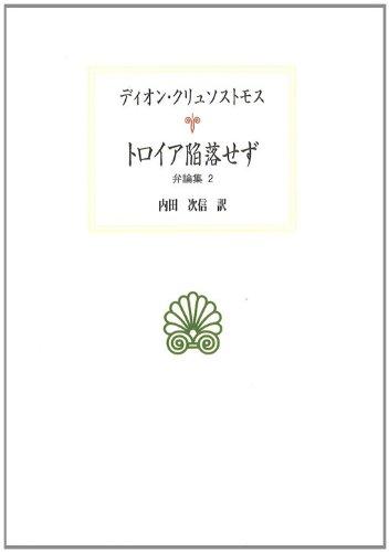 トロイア陥落せず: 弁論集2 (西洋古典叢書)