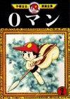 0マン(2) (手塚治虫漫画全集 (22))
