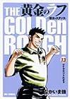 黄金のラフ ~草太のスタンス~ 第13巻
