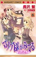 マリア様がみてる 6 (6) (マーガレットコミックス)