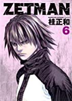 ZETMAN 6 (ヤングジャンプコミックス)