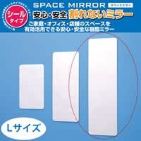 SPACE MIRROR割れないスペースミラー L SM-03 bg8802