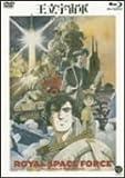 王立宇宙軍 オネアミスの翼 (Blu-ray Disc)
