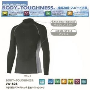 お買得品 ボディタフネス 冷感・消臭 UVパワーストレッチ 長袖シャツ JW-625 スポーツインナー