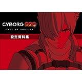 【映画 グッズ】 CYBORG009 CALL OF JUSTICE (設定資料集)