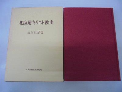 北海道キリスト教史 (1982年)