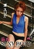 浦えりか 筋肉 SEXY BODY [DVD]