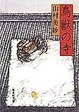 鳥獣の寺 (集英社文庫 113-A)