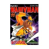 ワッハマン 11 (パーティコミックス)