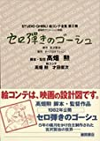 セロ弾きのゴーシュ (スタジオジブリ絵コンテ全集第2期)