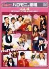 ハロー!モーニング。 ハロモニ。劇場 Vol.4 「昼下がりのモーママたち & バスがくるまで」 [DVD]