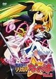 魔法少女リリカルなのは Vol.2 [DVD]