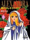 闇のアレキサンドラ (2) (KCデラックス―ポケットコミック (1236))