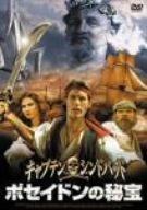 キャプテン・シンドバッド ポセイドンの秘宝 [DVD]