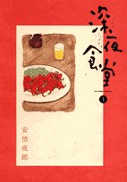 深夜食堂 1 (ビッグコミックススペシャル)