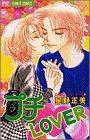 プチ・lover (フラワーコミックス 正美のフェアリーテール)