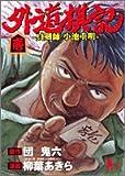 外道棋記 1―真剣師小池重明 / 団 鬼六 のシリーズ情報を見る