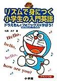 リズムで身につく小学生の入門英語―ドラえもんとフォニックスを学ぼう! (小学館CDブック)