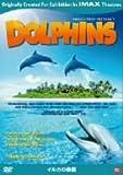 イルカの楽園 [DVD]