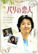 パリの恋人 VOL.3 [DVD]