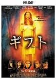 ギフト [HD DVD]