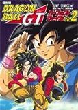 復刻版ドラゴンボールGTパーフェクトファイル vol.2 (ジャンプ・コミックス)