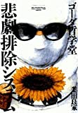 ゴーダ哲学堂悲劇排除システム (ビッグコミックススペシャル)