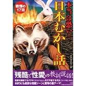 本当は怖い!日本むかし話―戦慄の17話