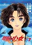 競艇少女 7 行っちゃう・・・!! (ジャンプコミックスデラックス)