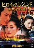 ヒロイック・レジェンド(華流アクション) DVD-BOX 1